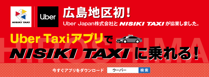 Uber Taxiアプリ